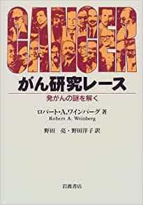 がん研究レース―発がんの謎を解く                       単行本                                                                                                                                                                            – 1999/3/24