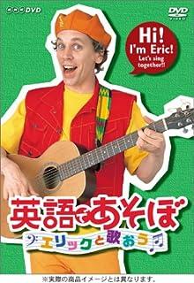 英語であそぼ エリックと歌おう [DVD]