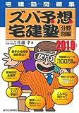 宅建塾問題集 ズバ予想(よそ)宅建塾 分野別編〈2010年版〉