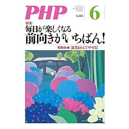 月刊PHP 2015年06月号
