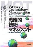 戦略的技術マネジメント―科学・技術とビジネスの架け橋