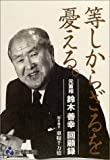 等しからざるを憂える。―元首相鈴木善幸回顧録