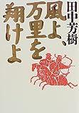 風よ、万里を翔けよ / 田中 芳樹 のシリーズ情報を見る