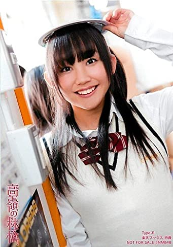 NMB48 公式生写真 高嶺の林檎 店舗特典 楽天ブックス Type-B 【薮下柊】
