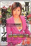 夏目ナナの超高級ソープ嬢 [DVD]