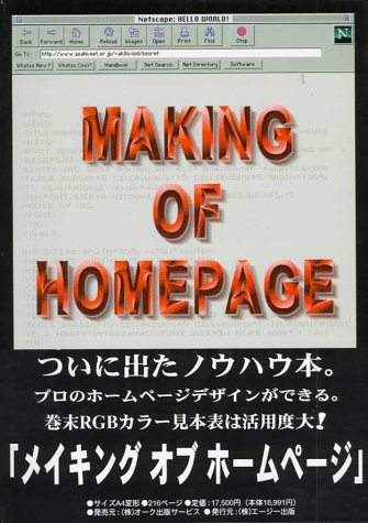 Making of Homepage