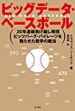 ビッグデータ・ベースボール 20年連続負け越し球団ピッツバーグ・パイレーツを甦らせた数学の魔法 (角川書店単行本)