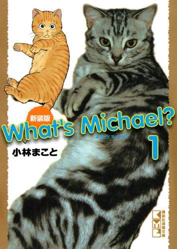 新装版 Whats Michael?(1) (講談社漫画文庫)