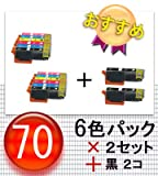 【 ICチップ付 6本パック × 2セット + ICBK70 2本 】 Epson IC6CL70 汎用 互換 インクカートリッジ EP-775A EP-805A EP-905A 等 対応