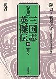 貫く 蜀書 (正史 三国志英傑伝)