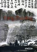Fang Zhaoling 1914-2006