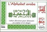 echange, troc Mathieu Guidère - L'Alphabet arabe : Cahier d'écriture pour débutants en couleur et en images