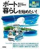 ボート暮らしを始めたい! ~海の上に自分の部屋を持つ (定年前から始める男の自由時間)