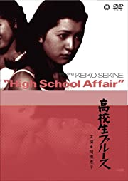 高校生ブルース [DVD]
