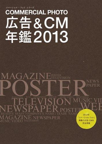 コマーシャル・フォト広告&CM年鑑 2013 (コマーシャル・フォト・シリーズ)