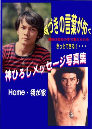 気づきの言葉が拓く・神ひろしメッセージ写真集『Home・我が家〜運命は自分の手で変えられる〜』 (日本ダンサーズ名鑑・Japanese dancer Photo Collection)