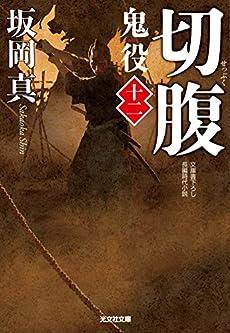 切腹: 鬼役(十二) (光文社文庫)