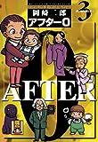 アフター0〔著者再編集版〕(3) (ビッグコミックス)