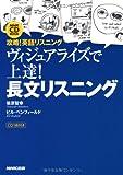 NHK CD BOOK 攻略!英語リスニング ヴィジュアライズで上達!長文リスニング (NHK CDブック)