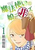 魔法使いの娘ニ非ズ (1) (ウィングス・コミックス)