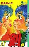 六三四の剣(11) (少年サンデーコミックス)
