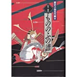 歴史小説名作館 (2) もののふの譜―源平・鎌倉