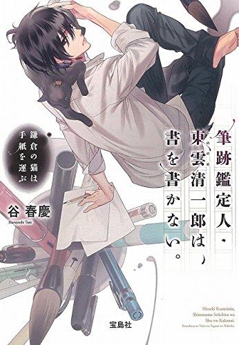 筆跡鑑定人・東雲清一郎は、書を書かない。 ~鎌倉の猫は手紙を運ぶ (宝島社文庫)