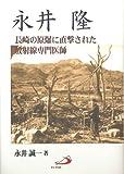 永井隆―長崎の原爆に直撃された放射線専門医師