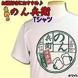 おもしろTシャツ◆パロディTシャツ◆生粋ののん兵衛(熱意十分)◆ホワイト◆大人用 L