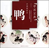 img - for Duck-Chinese Painting Techniques - Painting Skill Collection (Chinese Edition) book / textbook / text book