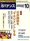 ガバナンス2008年10月号