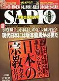 SAPIO ( サピオ ) 2010年 2/17号 [雑誌]