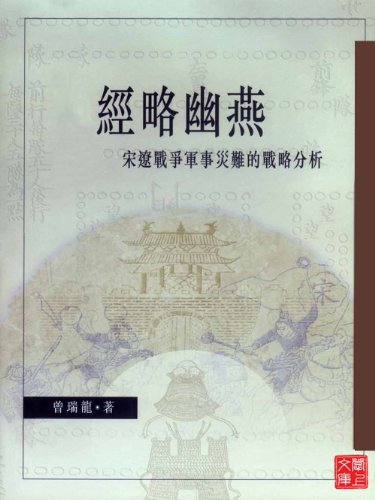 CUHK Series:The Irredentist Yu-Yen Campaign: A Strategic Analysis of the Catastrophic Failure in the Sung-Liao War(Chinese Edition) PDF