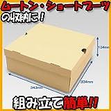 ムートンブーツ・ショートブーツ箱[N式] クラフト(330×330×130) 30枚セット