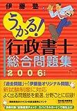 うかる!行政書士総合問題集〈2006年度版〉