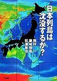 日本列島は沈没するか?