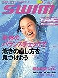 swim (スイム) 2006年 07月号 [雑誌]