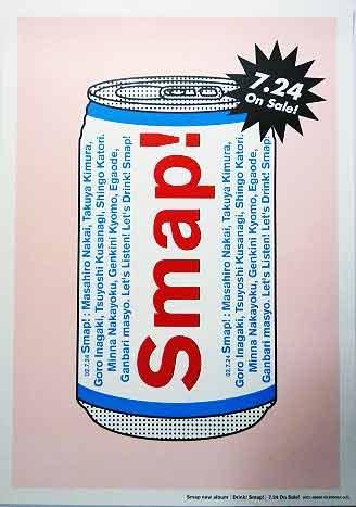 ポスター ★ SMAP 2002 アルバムCD 「SMAP 015/Drink! Smap!」 宣伝 B2