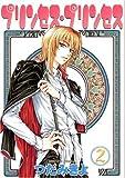 プリンセス・プリンセス (2) (Wings comics)