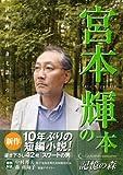 『宮本輝の本~記憶の森~』