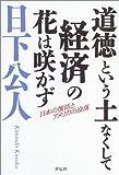 「道徳」という土なくして「経済」の花は咲かず―日本の復活とアメリカの没落