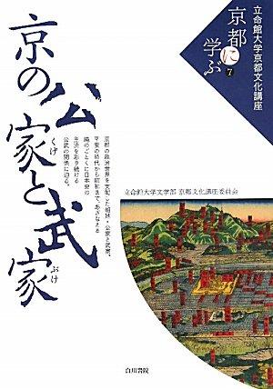 京の公家と武家 (立命館大学京都文化講座 京都に学ぶ)