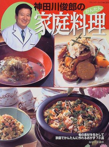 神田川俊郎のかんたん家庭料理—旬の素材を生かしたおかず73品 (ブティック・ムック (No.211))
