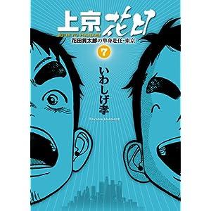 上京花日(7) (ビッグ コミックス〔ビッグ〕) (ビッグコミックス)