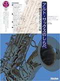 アルトサックスのしらべ 憧憬のスタンダード編(CD付)
