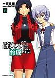 新世紀エヴァンゲリオン 碇シンジ育成計画(11) (角川コミックス・エース)