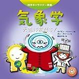 気象学 —天気は友だち!— (科学キャラクター図鑑)