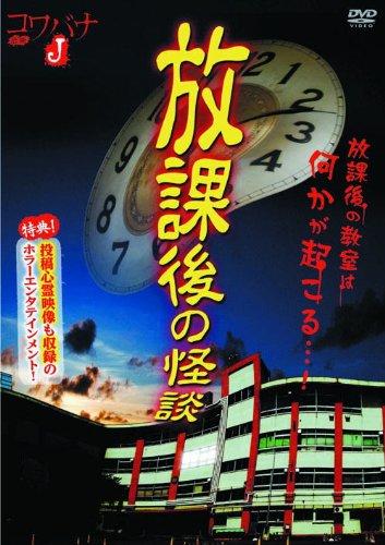放課後の怪談 HOX-001 [DVD]
