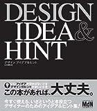 デザイン アイデア&ヒント