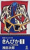 きんぴか / 浅田 次郎 のシリーズ情報を見る